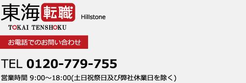 東海転職 supprted by Hillston Carrer お電話でのお問い合わせ 0120-779-755 営業時間 9:00~18:00(土日祝祭日及び弊社休業日を除く)